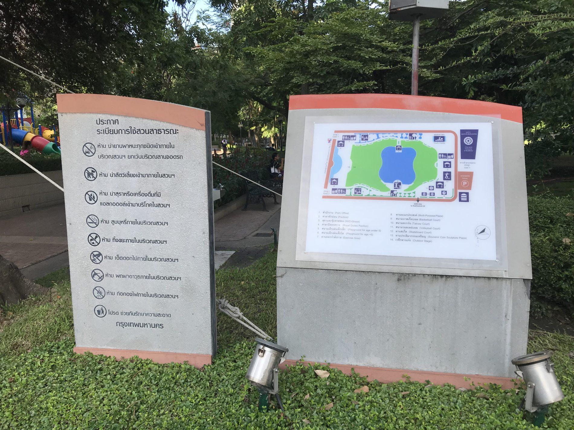 ベンチャシリ公園 施設看板