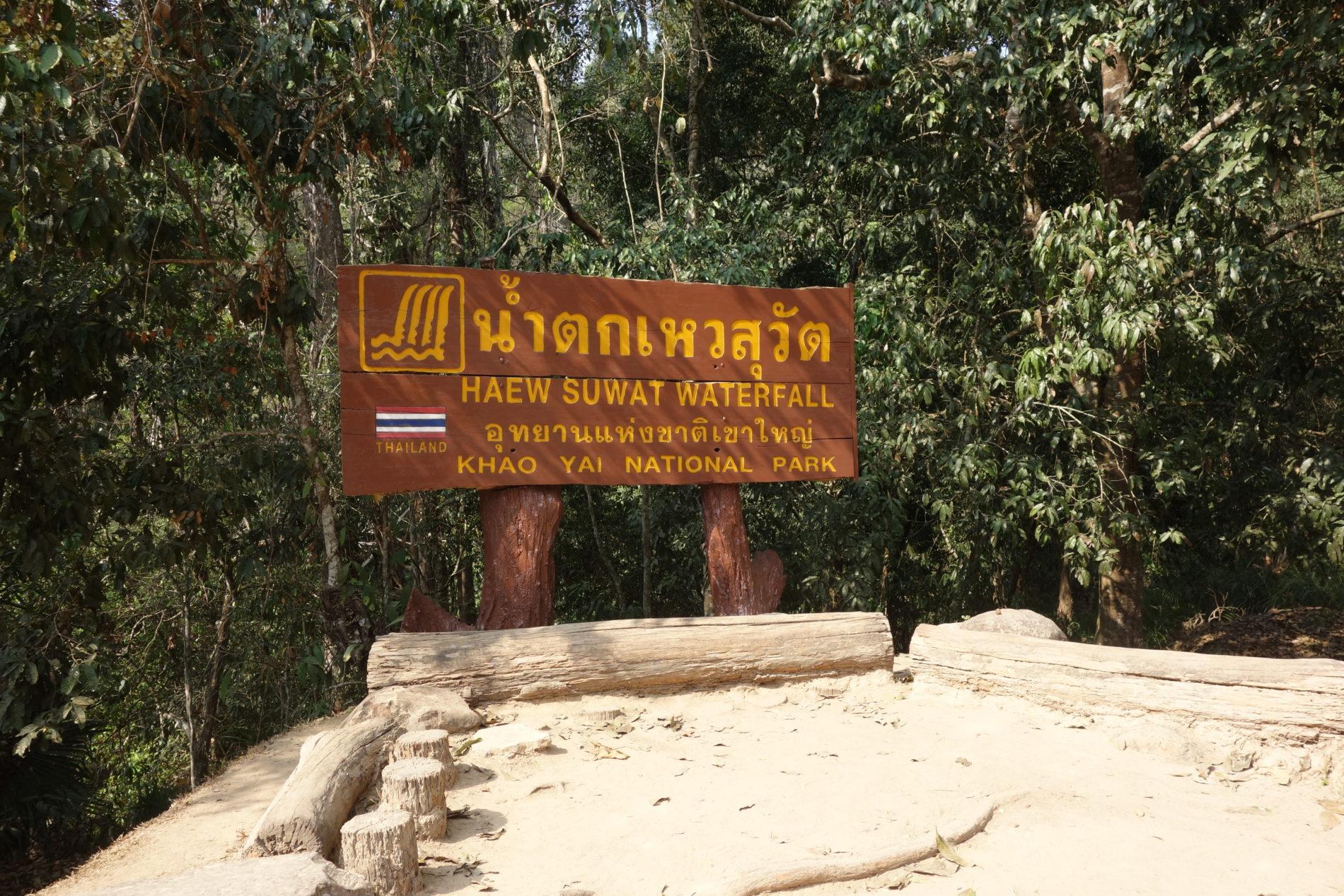 カオヤイ国立公園 HAEW SUWATの滝