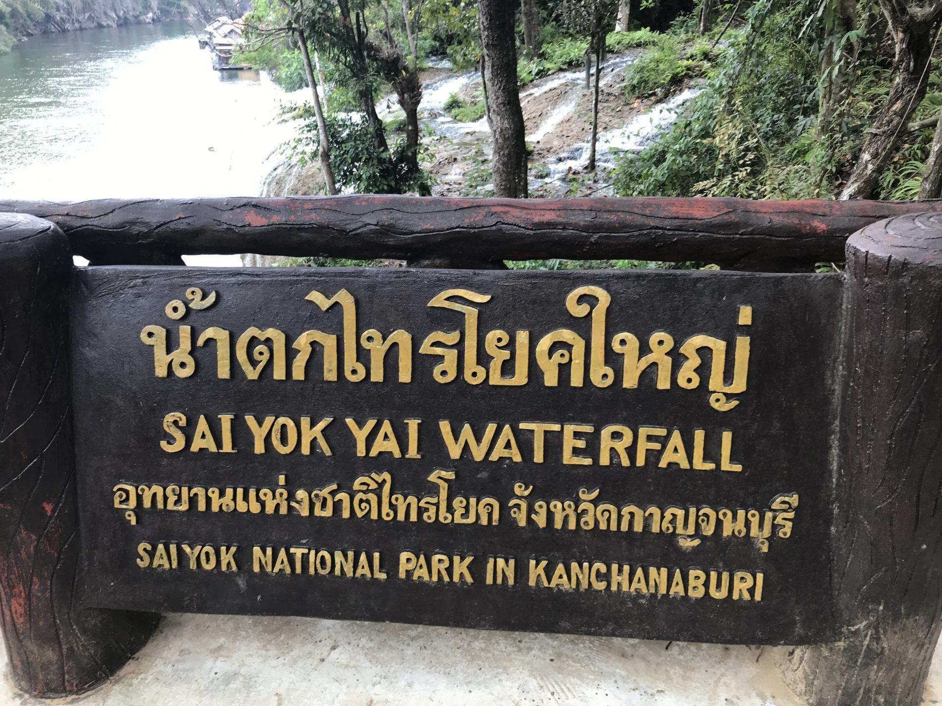 サイヨーク国立公園 サイヨークヤイの滝