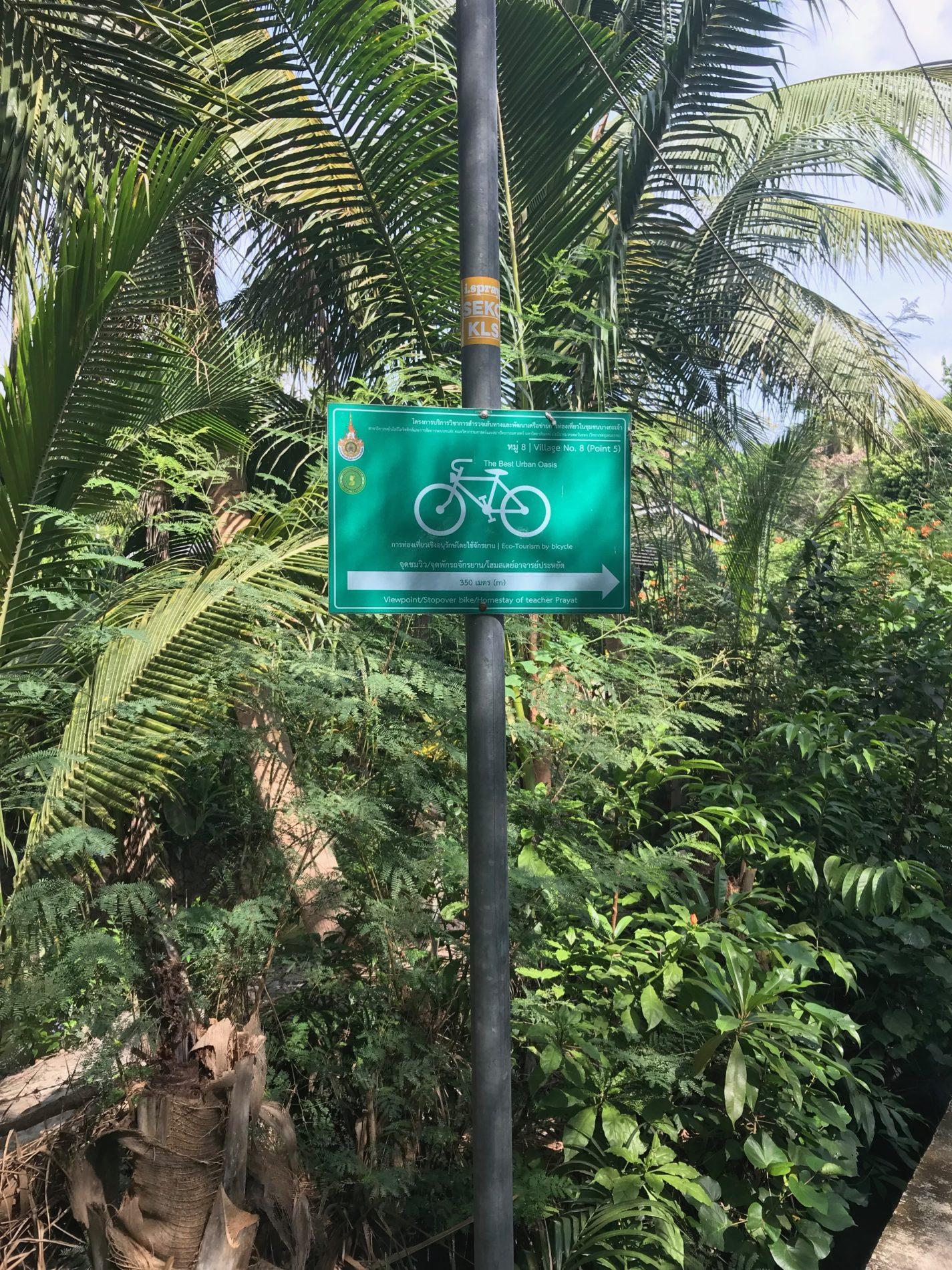 バーンカチャオ サイクリングロード