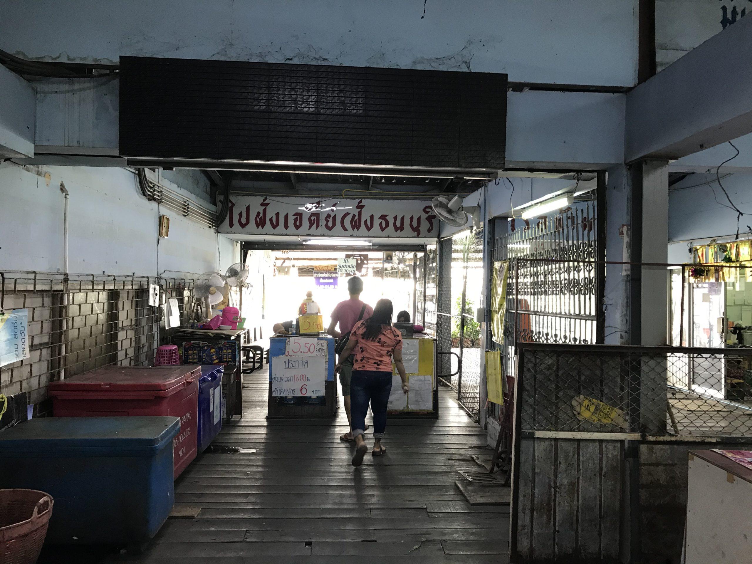 Pak nam駅〜渡船場