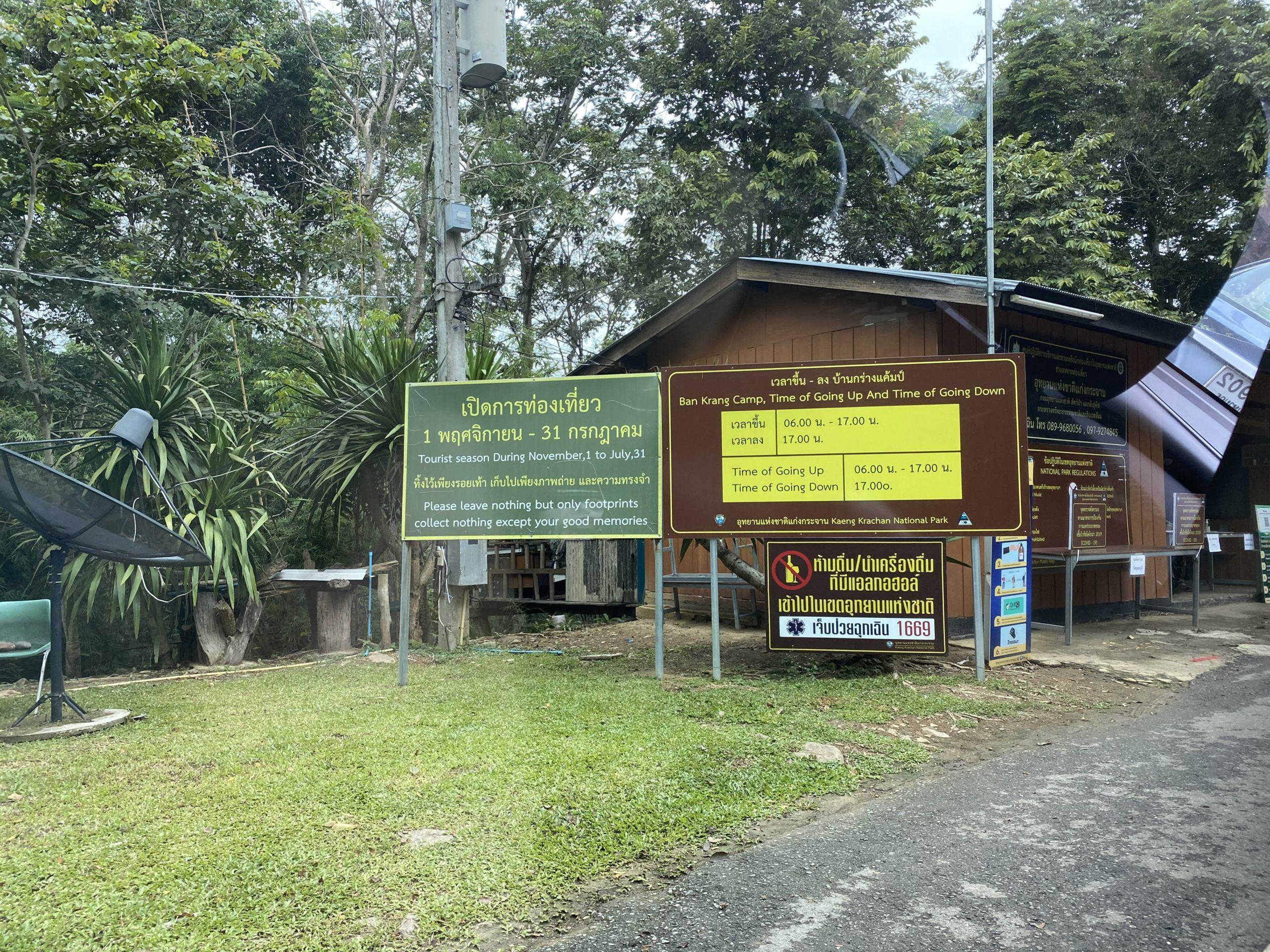Ban Krang Camp