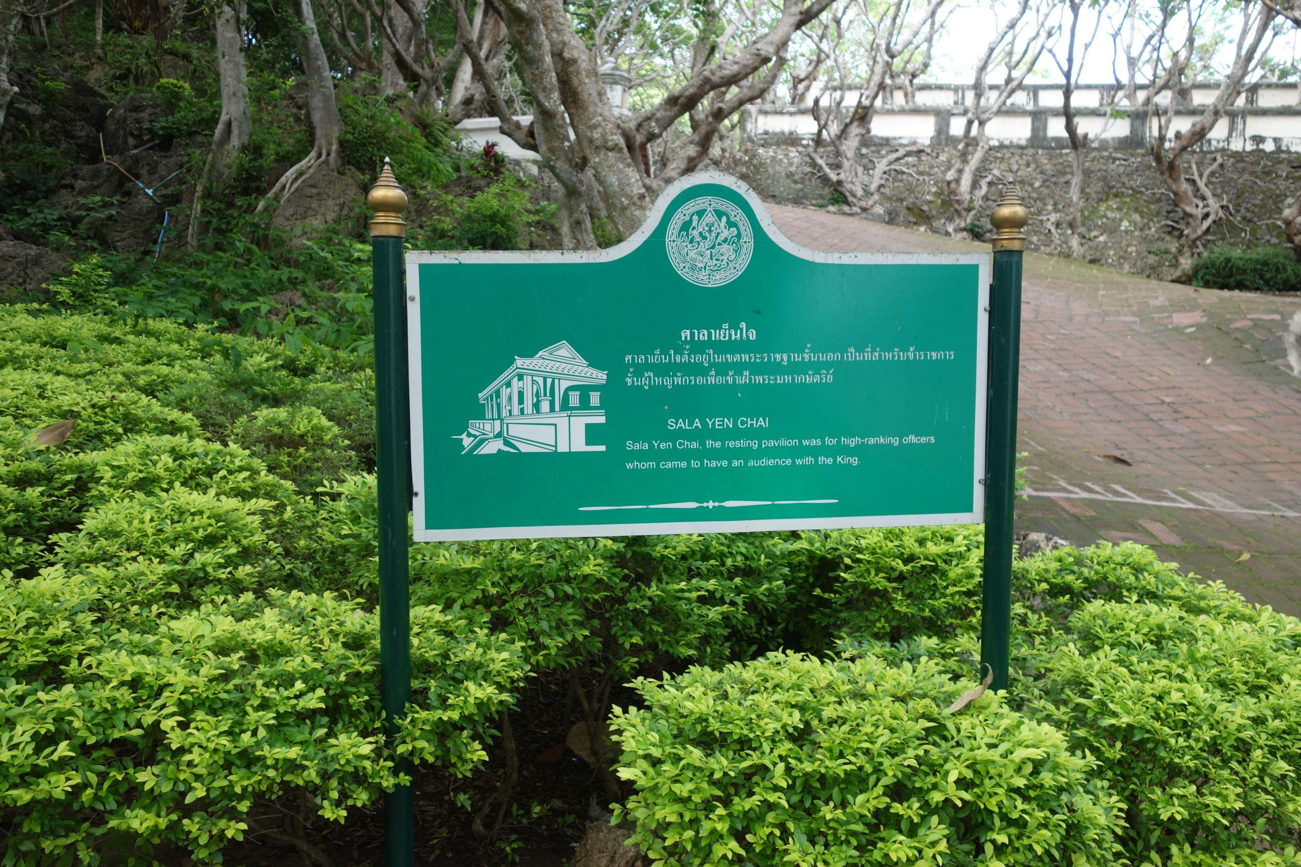 プラナコーンキリ国立歴史公園