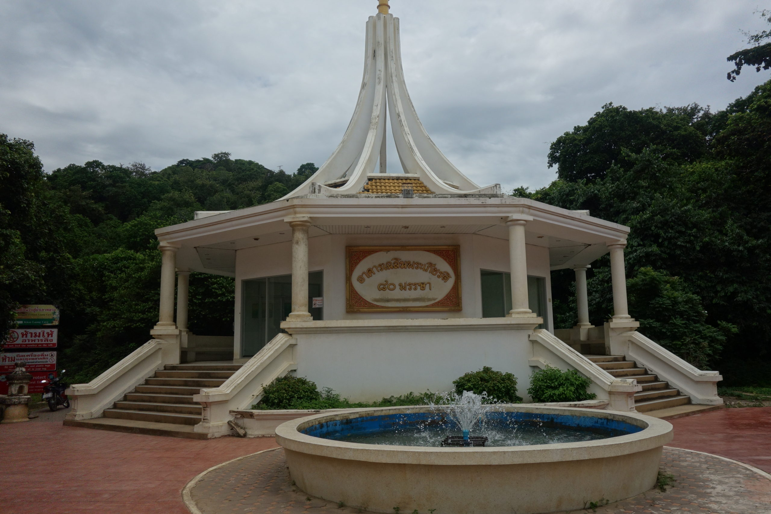 タムカオルアン(Tham Khao Luang)